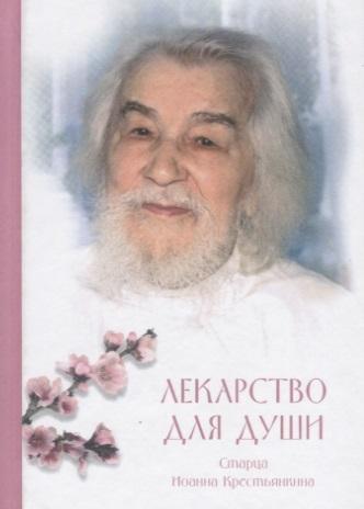 архимандрит Иоанн (Крестьянкин) Лекарство для души лекарство xolair