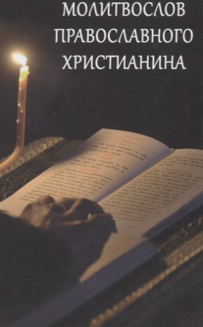 Молитвослов Православного христианина е дудкин ежедневный справочник православного христианина