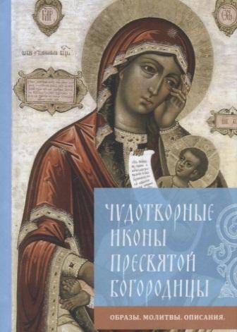 Чудотворные иконы Пресвятой Богородицы Образы молитвы описание цена
