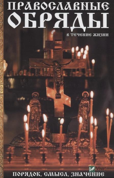 Лущинская М. Православные обряды в течении жизни Порядок смысл значение