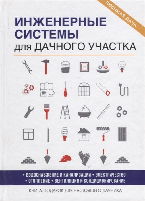 Колосов Е. Инженерные системы для дачного участка Книга-подарок для настоящего дачника