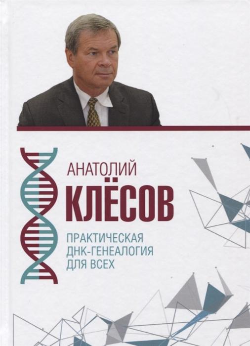 Клесов А. Практическая ДНК-генеалогия для всех клесов а днк генеалогия славян происхождение и история