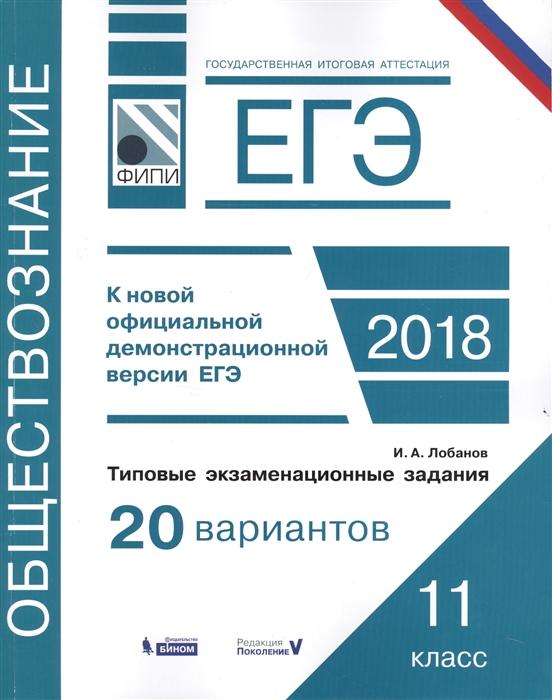 ЕГЭ Обществознание 11 класс Типовые экзаменационные задания 20 вариантов