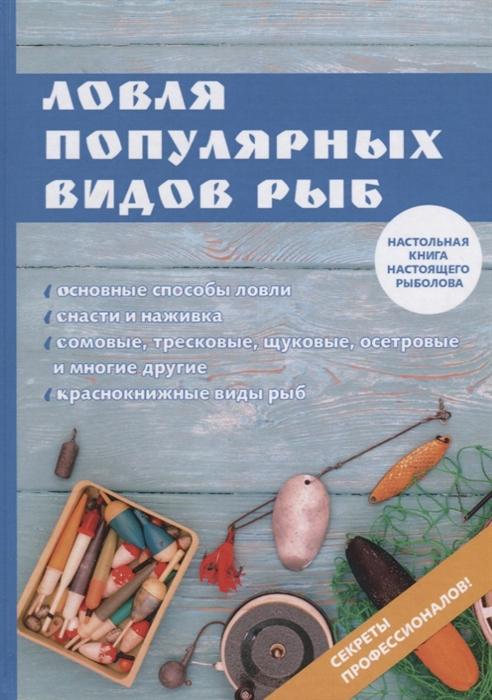 Катаева И. Ловля популярных видов рыб носки женские лайк упаковка 6 пар 23 25
