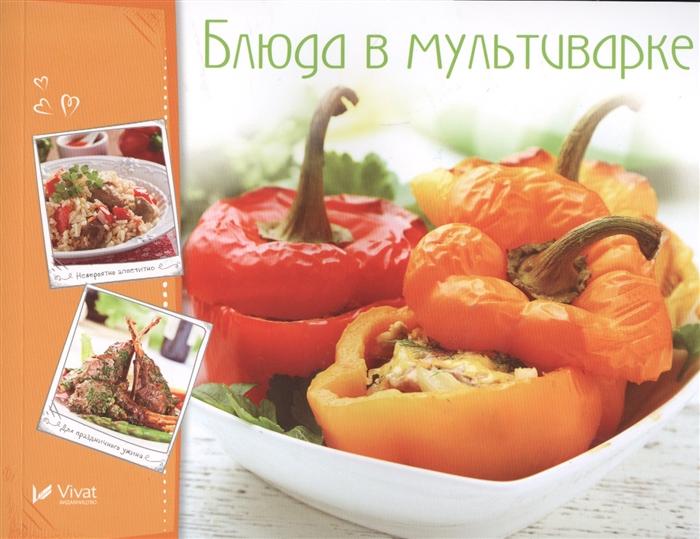 Тумко И., (сост.) Блюда в мультиварке тумко и сост витаминные заготовки