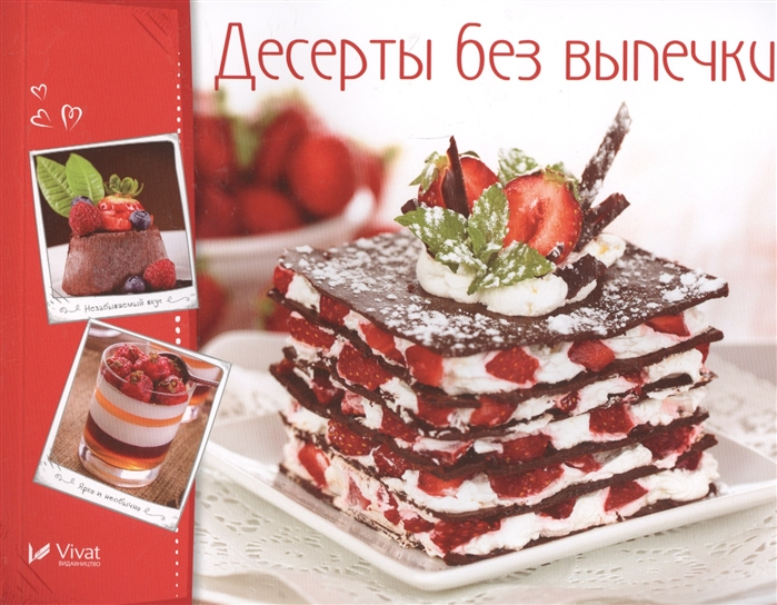Тумко И., (сост.) Десерты без выпечки тумко и сост витаминные заготовки