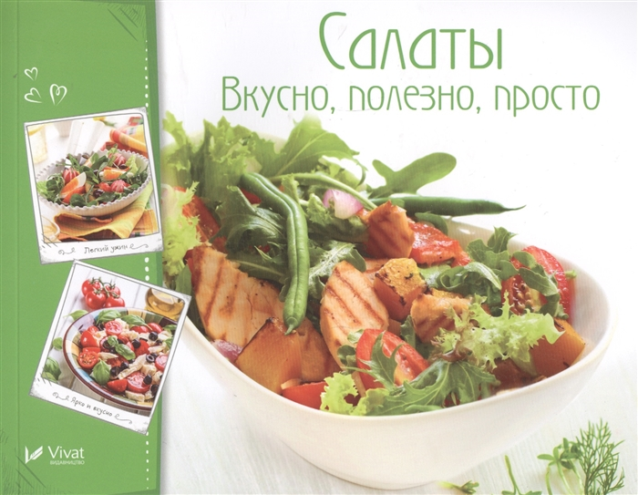 Романенко И., (сост.) Салаты Вкусно полезно просто