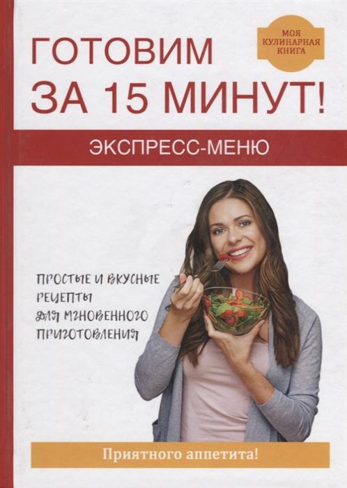 Зайцев В. Экспресс-меню Готовим за 15 минут