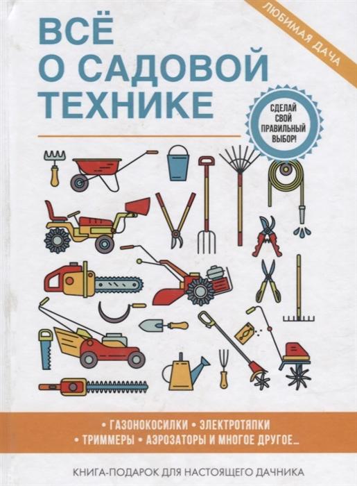 Серикова Г. Все о садовой технике Книга-подарок для настоящего дачника цена