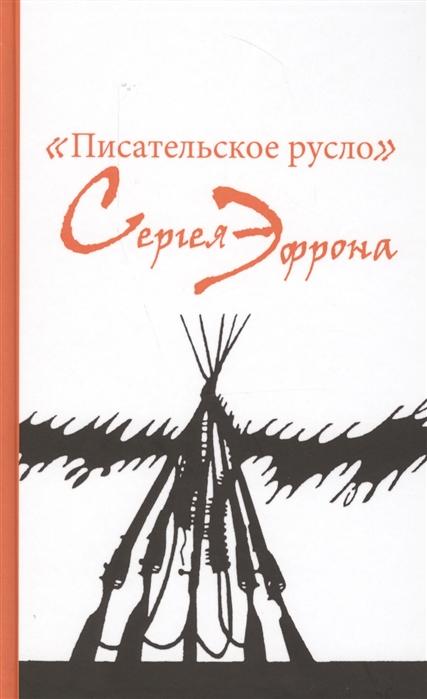 Виленский С. (сост.) Писательское русло Сергея Эфрона
