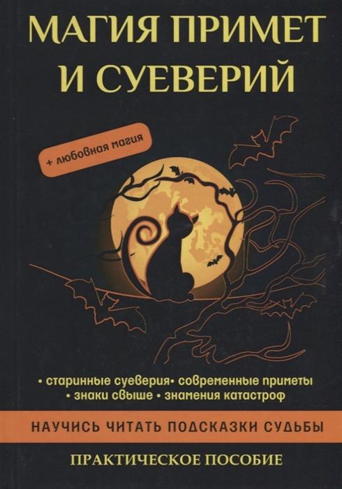 Соколова А., (сост.) Магия примет и суеверий Практическое пособие