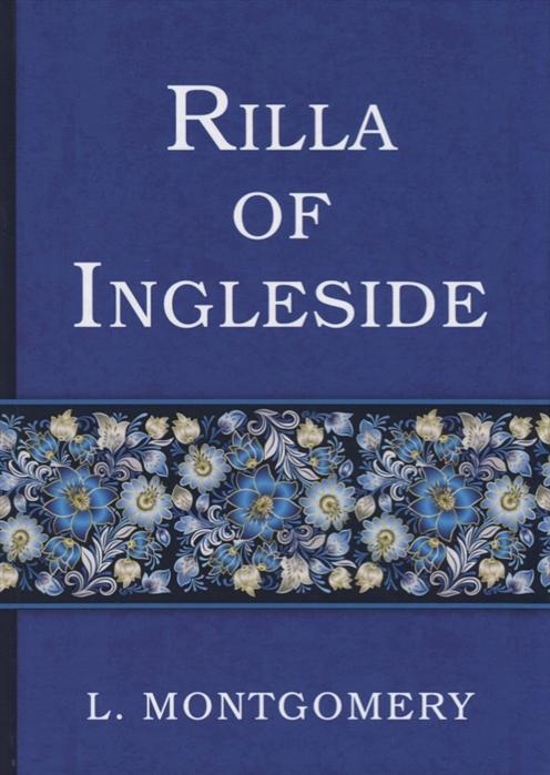 Montgomery L. Rilla of Ingleside цена в Москве и Питере