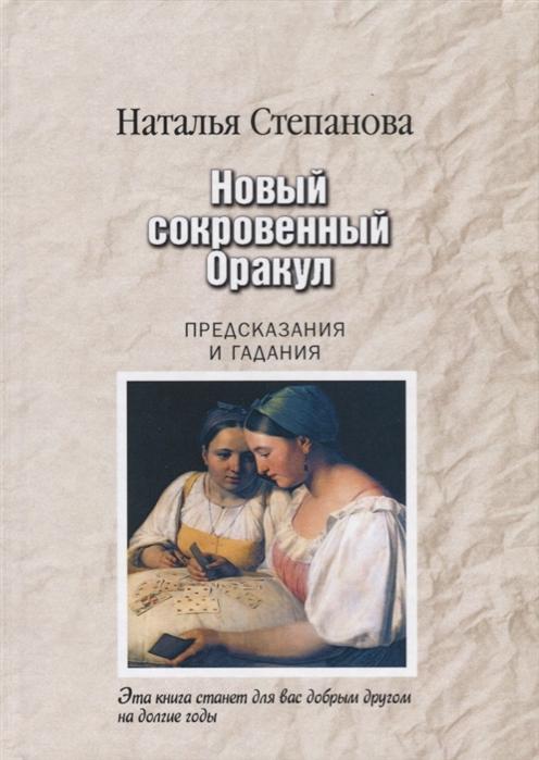 Степанова Н. Новый сокровенный Оракул Предсказания и гадания