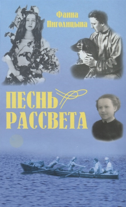 Пиголицына Ф. Песнь рассвета Избранные повести и расказы
