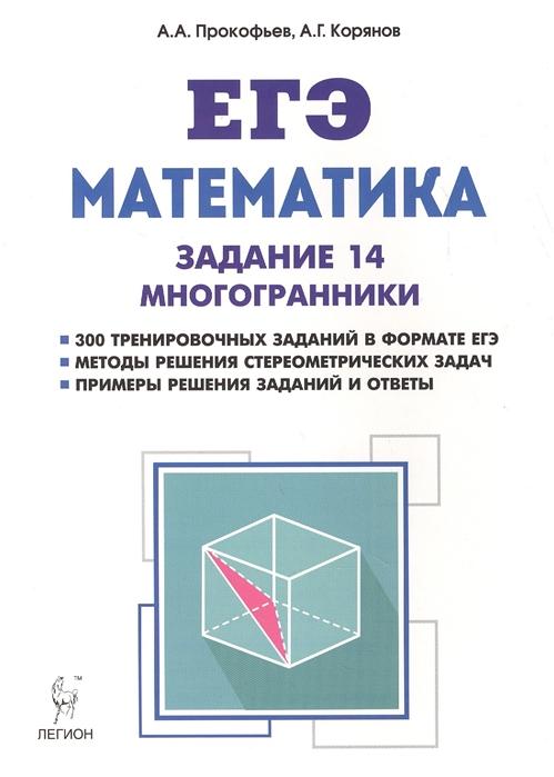 Прокофьев А., Корянов А. Математика Задание 14 Многогранники цена