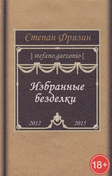 Фрязин С. Избранные безделки 2012-2015