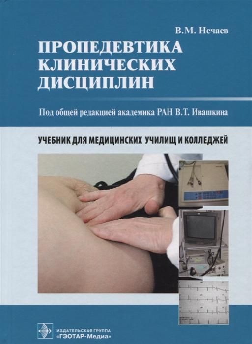 Пропедевтика клинических дисциплин Учебник для медицинских училищ и колледжей