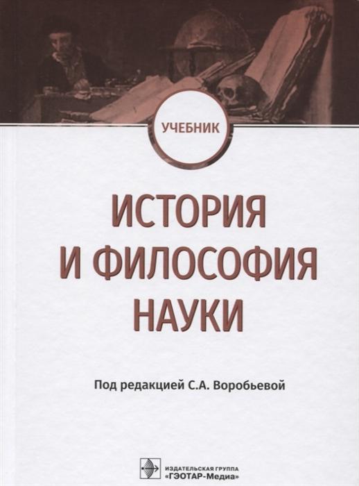 цена на Воробьева С., Васильева Н., Завершинская Н. и др. История и философия науки Учебник