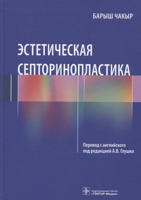 Чакыр Б. Эстетическая септоринопластика