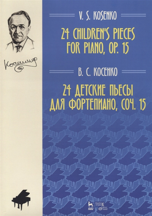 Косенко В. 24 children s pieces for piano op 15 24 детские пьесы для фортепиано соч 15 на английском и русском языках