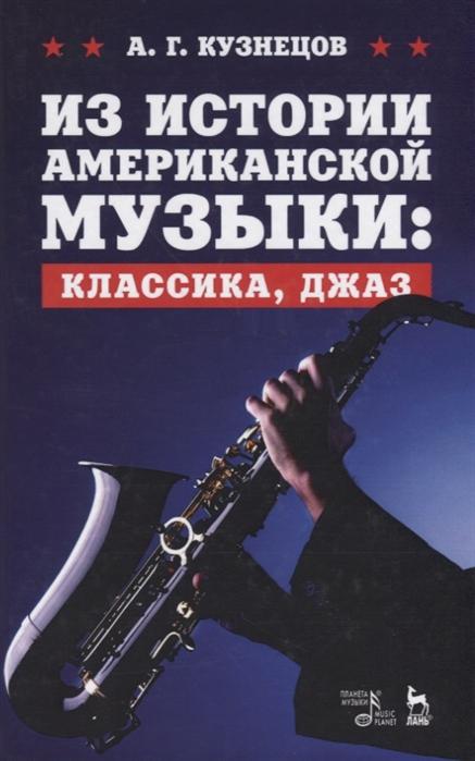 Кузнецов А. Из истории американской музыки классика джаз