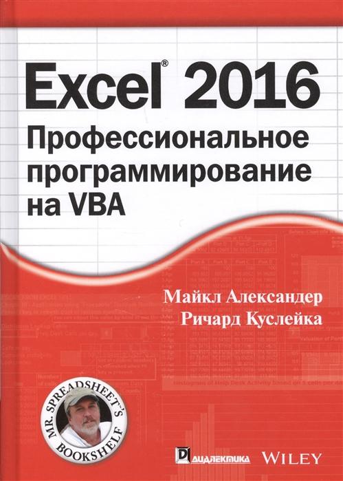 Александер М., Куслейка Р. Excel 2016 Профессиональное программирование на VBA michael alexander excel 2016 power programming with vba
