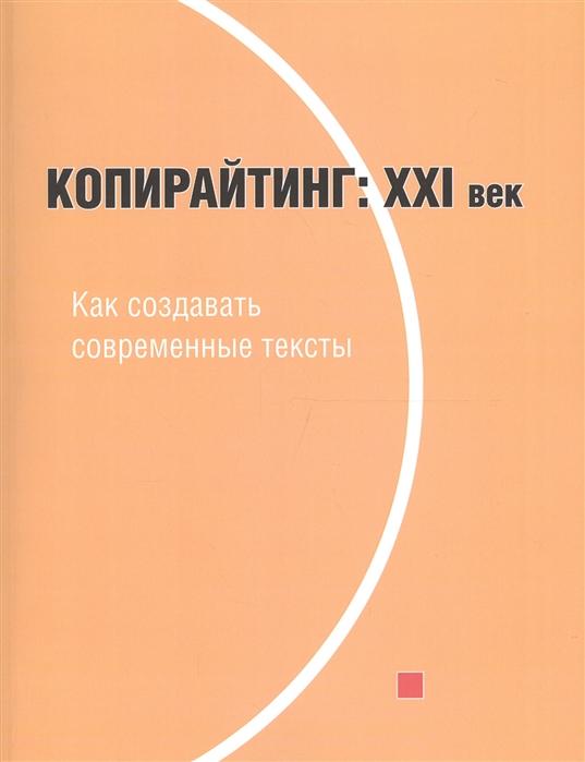 цены на Назайкин А. Копирайтинг XXI век Как создавать современные тексты Учебное пособие  в интернет-магазинах
