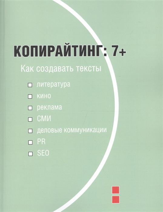 Назайкин А. Копирайтинг 7 Как создавать тексты для литературы кино рекламы СМИ деловых коммуникаций PR и SEO Учебное пособие