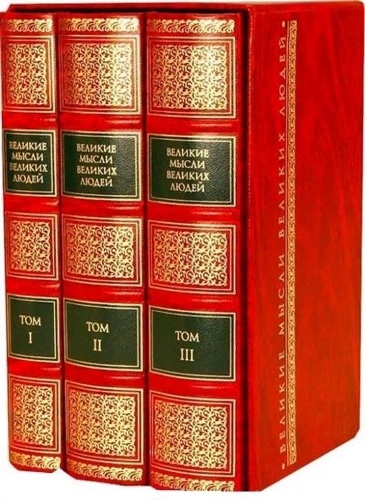 Великие мысли великих людей комплект из 3 книг все цены