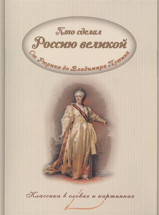 Владимиров В. (сост.) Кто сделал Россию великой недорого