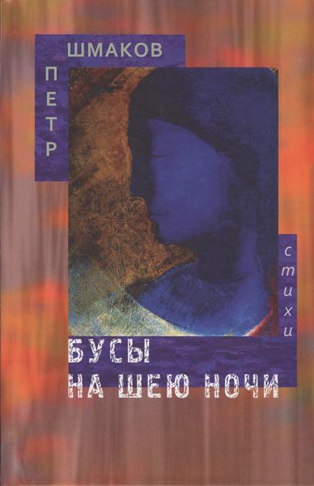 Шмаков П. Бусы на шею ночи Стихотворения цена и фото