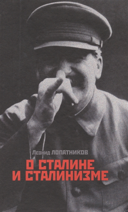 Лопатников Л. О Сталине и сталинизме 14 диалогов