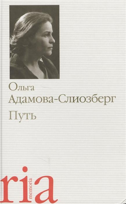 Адамова-Слиозберг О. Путь ольга адамова слиозберг путь