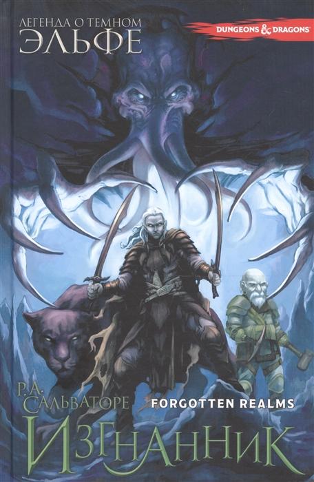 Сальваторе Р. Легенда о темном эльфе Книга 2 Изгнанник алексей жак изгнанник часть 2 излом
