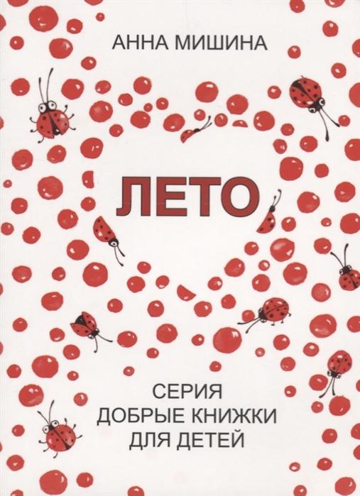Мишина А. Лето мишина екатерина августовна длинные тени советского прошлого
