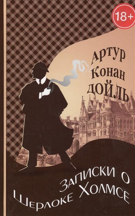 Дойль А. Записки о Шерлоке Холмсе