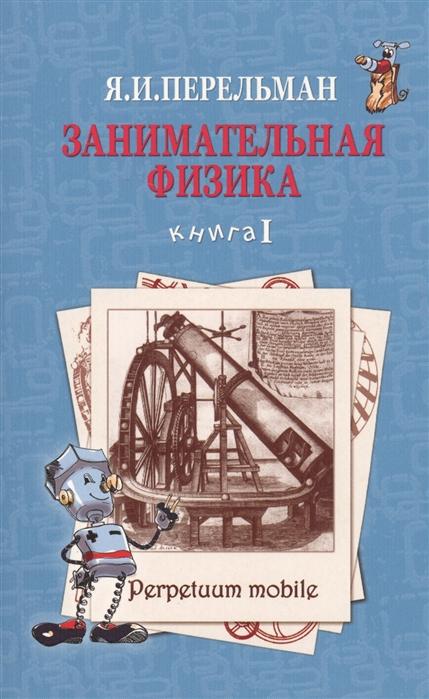 Перельман Я. Занимательная физика Книга I