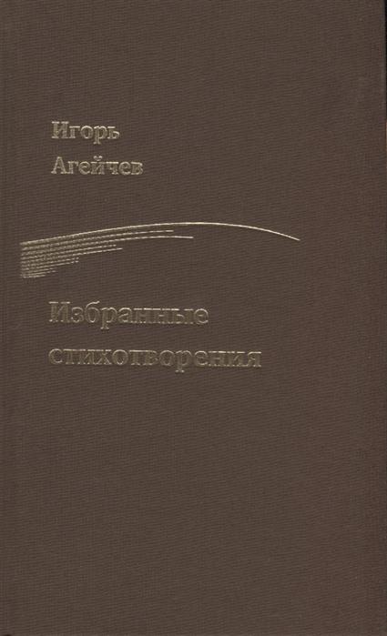 Агейчев И. Избранные стихотворения агейчев и избранные стихотворения