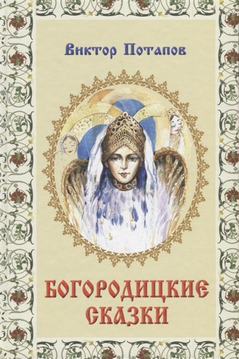 Потапов В. Богородицкие сказки в в потапов любовно эротическая магия