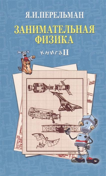 Перельман Я. Занимательная физика Книга II