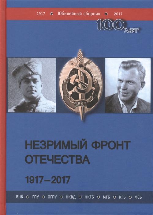 Рац С. (ред.-сост.) Незримый фронт Отечества 1917-2017 в 2 книгах комплект из 2 книг