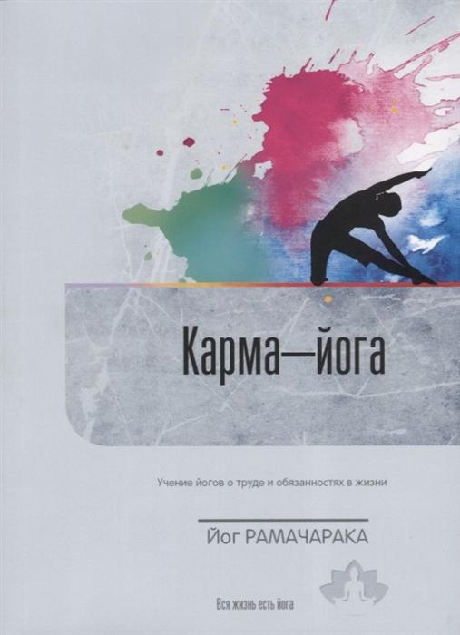 цены Йог Рамачарака Карма-йога Учение йогов о труде и обязанностях в жизни