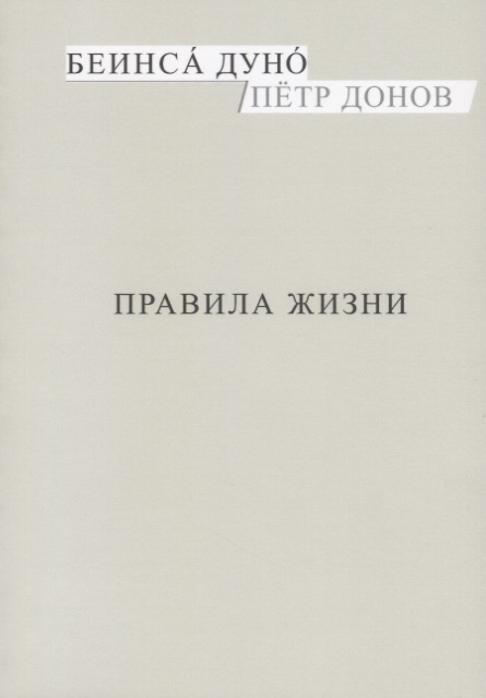 Донов П. Правила жизни