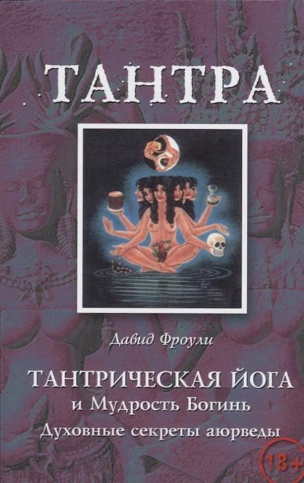 Фроули Д. Тантрическая йога и Мудрость Богинь Духовные секреты аюрведы