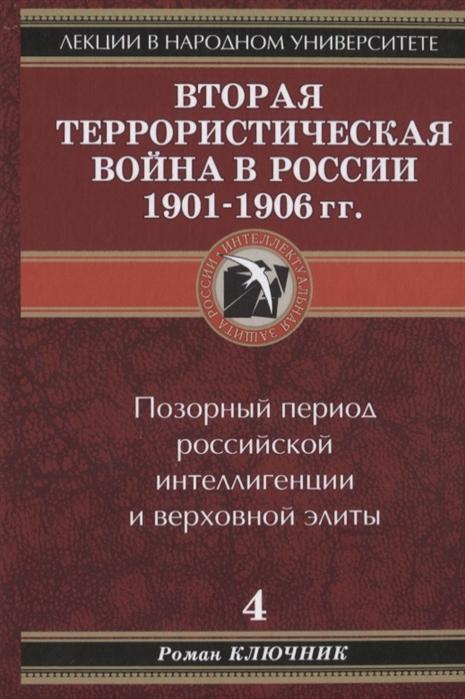 Ключник Р. Вторая террористическая война в России 1901 - 1906 гг