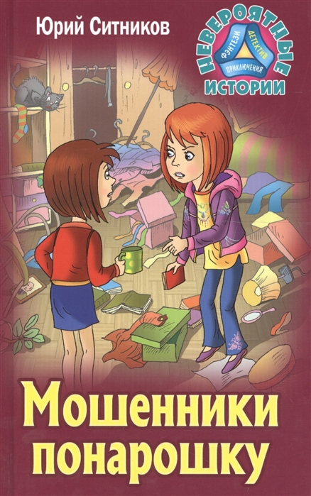 Купить Мошенники понарошку, Литера Гранд, Детская фантастика