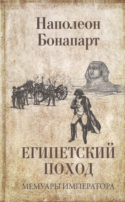 Наполеон Бонапарт Египетский поход Мемуары императора наполеон бонапарт императорские максимы
