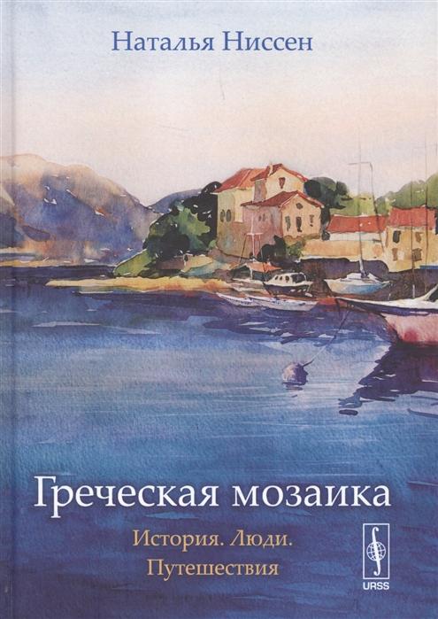 Ниссен Н. Греческая мозаика История Люди Путешествия