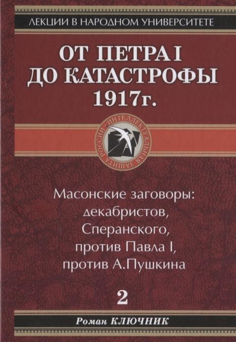 Ключник Р. От Петра I до катастрофы 1917г