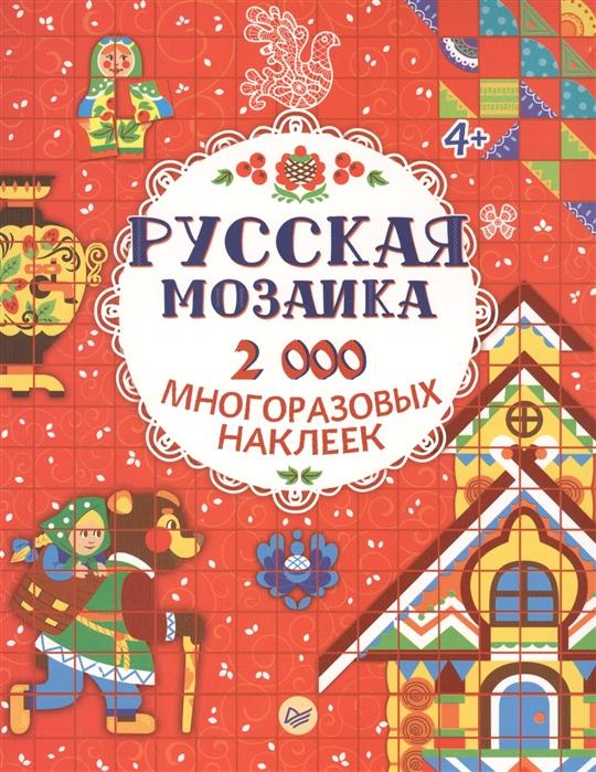 Русская мозаика 2000 многоразовых наклеек дмитриева в удивительные животные 250 многоразовых наклеек